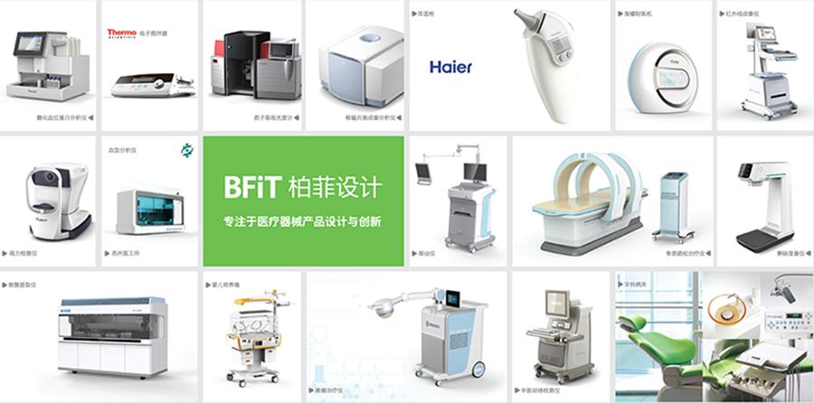 专注于医疗器械产品设计与创新多年.